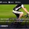SIGNATE レンタル自転車 に投稿しました 1位 2020/03/01